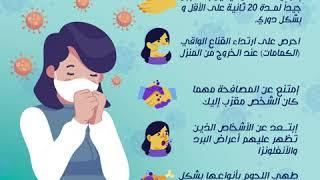 Corona Prevention methods كورونا