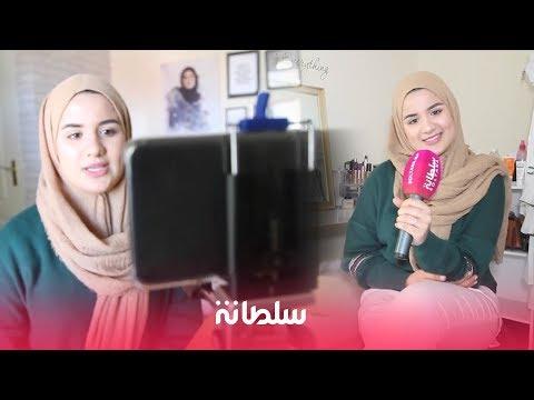 العرب اليوم - شاهد: أشهر مدونة مغربية محجبة تحكي قصة نجاحها