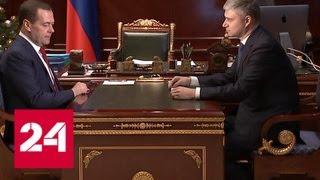 Глава РЖД рассказал Дмитрию Медведеву об итогах года — Россия 24