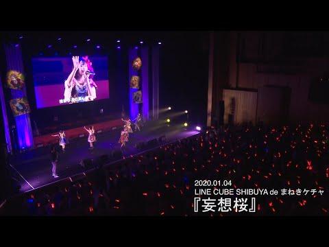, title : '【LIVE】妄想桜/まねきケチャ ※1月4日(土) 開催『LINE CUBE SHIBUYA de まねきケチャ』'