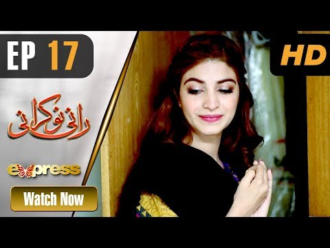 Rani Nokrani - Episode 17 is Temporary Not Available