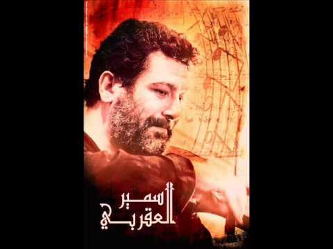"""Samir Agrebi : """"Ayam aawam"""""""