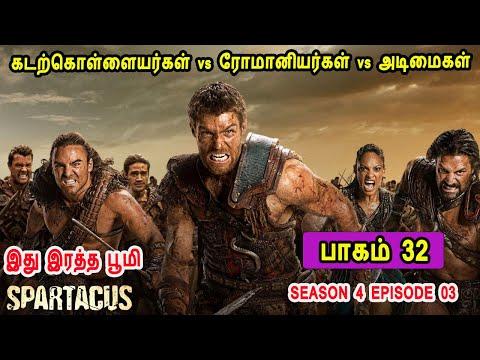 ஸ்பார்ட்டகஸ் S04 E03 கடற்கொள்ளையர்கள் VS ரோமானியர்கள் VS அடிமைகள்  TV series Tamil Dubbed MR Tamilan