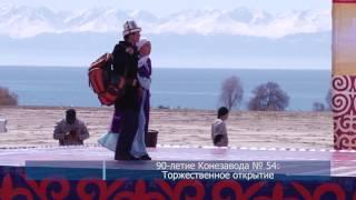 90-летие Конезавода № 54: Торжественное открытие
