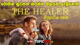 Nonton The Healer [2017] Sinhala Movie Review Film Subtitle Indonesia Streaming Movie Download