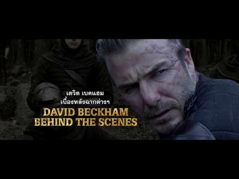 King Arthur: Legend of the Sword - David Beckham Featurette (ซับไทย)