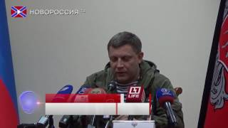 Захарченко: «Порошенко не решится»