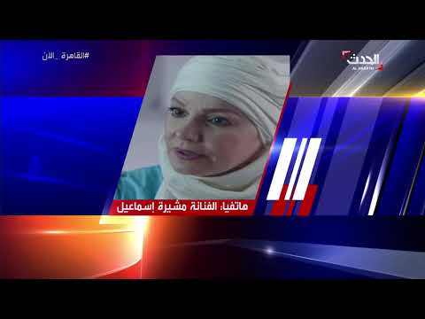 مشيرة إسماعيل تتذكر محمود رضا الفنان والإنسان