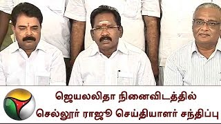 Sellur Raju in reporters meet and answers about review at Jayalalithaa's memorialConnect with Puthiya Thalaimurai TV Online:SUBSCRIBE to get the latest Tamil news updates: http://bit.ly/1O4soYPVisit Puthiya Thalaimurai TV WEBSITE: http://puthiyathalaimurai.tv/Nerpada Pesu: https://www.youtube.com/playlist?list=PL-RDFpvLYFEWCShKiMrhdEw7wL434UOjlAgni Parichai: https://www.youtube.com/playlist?list=PL-RDFpvLYFEWvJvAnpDCIqQSCVxkxTq9HPuthu Puthu Arthangal: https://www.youtube.com/playlist?list=PL-RDFpvLYFEVx-vz-ZX-TM4tukMkGK95_Like Puthiya Thalaimurai TV on FACEBOOK: https://www.facebook.com/PutiyaTalaimuraimagazineFollow Puthiya Thalaimurai TV TWITTER: https://twitter.com/PTTVOnlineNewsWATCH Puthiya Thalaimurai Live TV in ANDROID /IPHONE/ROKU/AMAZON FIRE TVPuthiyathalaimurai Itunes: http://apple.co/1DzjItCPuthiyathalaimurai Android: http://bit.ly/1IlORPCRoku Device app for Smart tv: http://tinyurl.com/j2oz242Amazon Fire Tv:     http://tinyurl.com/jq5txpvAbout Puthiya Thalaimurai TV Puthiya Thalaimurai TV (Tamil: புதிய தலைமுறை டிவி) is a 24x7 live news channel in Tamil launched on August 24, 2011.Due to its independent editorial stance it became extremely popular in India and abroad within days of its launch and continues to remain so till date.The channel looks at issues through the eyes of the common man and serves as a platform that airs people's views.The editorial policy is built on strong ethics and fair reporting methods that does not favour or oppose any individual, ideology, group, government, organisation or sponsor.The channel's primary aim is taking unbiased and accurate information to the socially conscious common man. Besides giving live and current information the channel broadcasts news on sports,  business and international affairs. It also offers a wide array of week end programmes. The channel is promoted by Chennai based New Gen Media Corporation. The company also publishes popular Tamil magazines- Puthiya Thalaimurai and Kalvi. The news center is based in Chennai city, supported by a sprawling network of bureaus all over Tamil Nadu. It has a northern hub in the capital Delhi.The channel is proud of its well trained journalists and employs cutting edge technology for news gathering and processing.