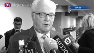 В Нью-Йорке умер постпред России при ООН Виталий Чуркин
