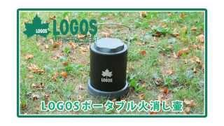 LOGOS「ポータブル火消し壷」
