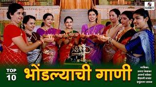 image of Bhondlyachi Gaani - Marathi Video Songs - Sumeet Music