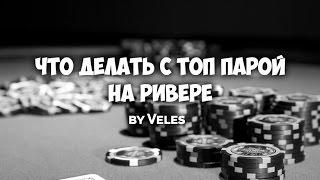 Что делать на РИВЕРЕ в покере с топ парой