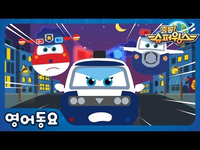 [슈퍼윙스 자동차송] 경찰차 송 (Police Car) | 영어동요 | 인기동요