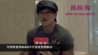 姊妹淘名人專訪-何潤東PART2.mov