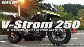 このCMはホワイトベースの二宮が独自に勝手に自由に好き放題作りました。動画についてのお問い合わせはホワイトベースまで。V-STROMご購入のお問い合わせは全国のスズキ二輪へ!!http://www1.suzuki.co.jp/motor/product/dl250l7/topこちらの動画はホワイトベース株式会社が制作致しました。MOTOR STATION TV URLhttps://www.youtube.com/user/hypermoviecreatorゆるゆるみかんチャンネル URLhttps://www.youtube.com/channel/UC1UFxMCbgTkLVStsr49W_7wAYA1000RR 公式ホームページhttp://aya1000rr.com/208-0004 東京都武蔵村山市本町1-43-28shohei010@gmail.comホームページ http://www.white-bs.com/オンラインショップ http://whitebase.shop-pro.jp/Twitter whitebase1撮影協力 株式会社WITH MEhttp://www.withme-racing.com/
