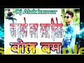 Flp box me hai 2018  compitition song  bol bom   song new dj alok hi tech basti