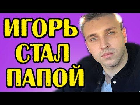 ТРЕГУБЕНКО СТАЛ ПАПОЙ! НОВОСТИ 20.06.2017