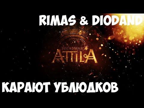 Total War: Attila. Rimas & Diodand # 5