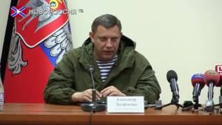 Ответ Вооруженных сил ДНР на агрессию Киева «будет адекватным» - Захарченко