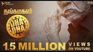 DHA DHA 87   Official Teaser   Charuhassan   Vijay Sri G   Kalai Cinemas