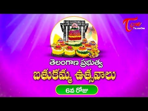 Bathukamma Festivals || Day 6 || Telangana State Special