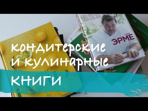 Кондитерские и кулинарные книги онлайн видео