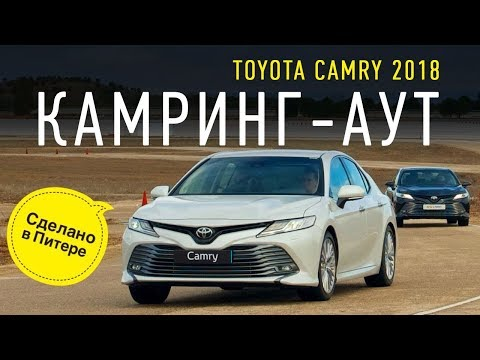 Больше фана, меньше дивана. Нетрадиционная Camry XV70. Новая Тойота Камри 2018, тест-драйв и обзор (видео)