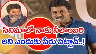 Sunil Reveals His Room Life With Trivikram | Aravinda Sametha Success Meet