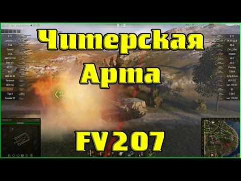Читерская Артиллерия в World Of Tanks FV207 Нагиб