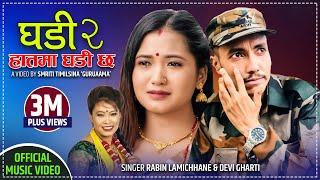 Hatma Ghadi Chha - Rabin Lamichhane & Devi Gharti