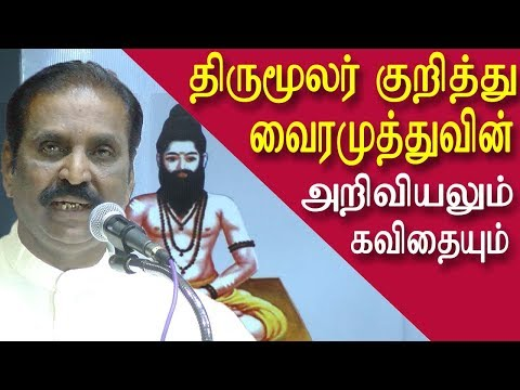 vairamuthu speech | vairamuthu speech about tirumular | tamil news | tamil news today redpix