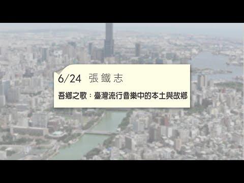 2017城市講堂06/24張鐵志/吾鄉之歌:臺灣流行音樂中的本土與故鄉