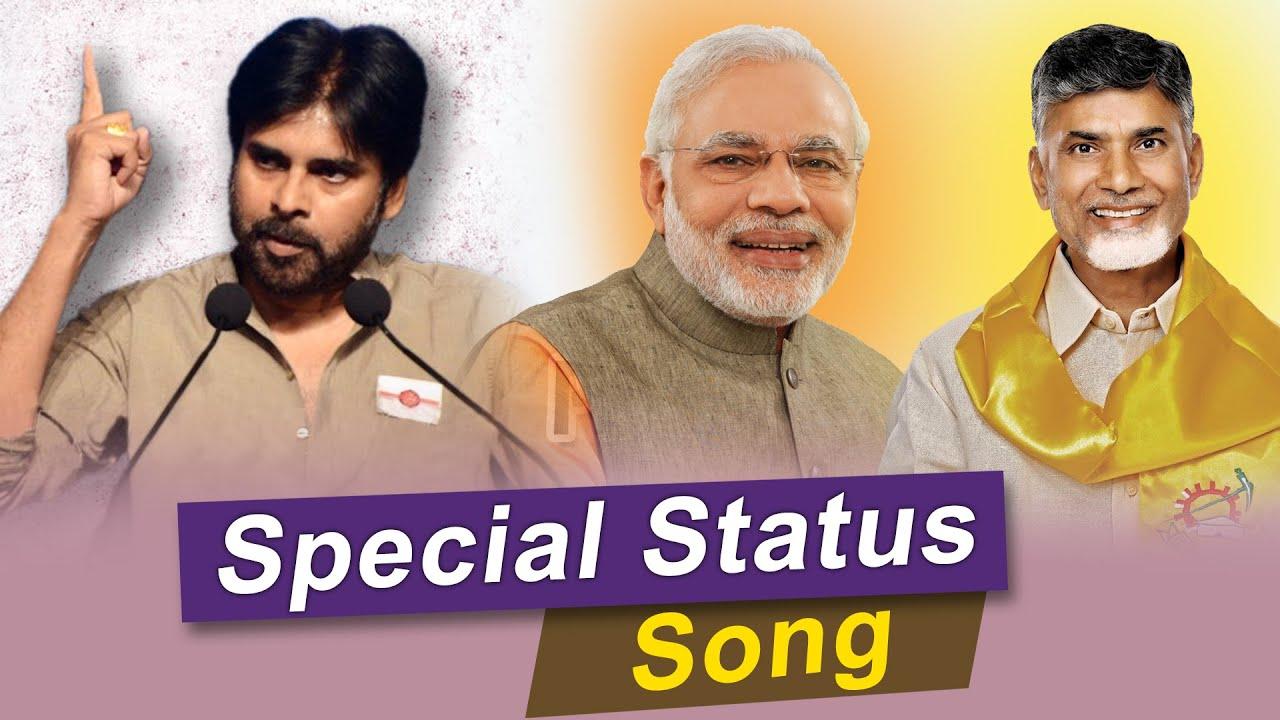 AP Special Status Song Pawan Kalyan, Narendra Modi, Chandra Babu Naidu