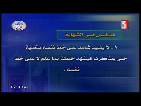 فقه مالكي للثانوية الأزهرية ( أحكام الشهادة على خط المقر ) د بشير عبد الله علي 08-03-2019