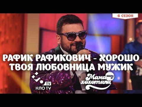 Хорошо Твоя Любовница Мужик - Рафик Рафикович | Мамахохотала