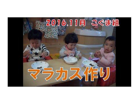 八幡保育園(福井市)こぐま組(0歳児)がマラカス作りにチャレンジ!ドングリ使って上手に各自がチャレンジ!2016年11月