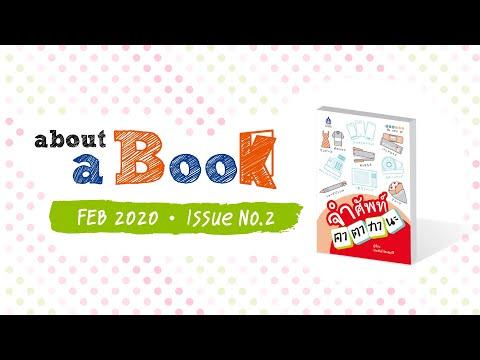 about a Book (Feb 20 Issue No.2) : จำศัพท์... คาตากานะ
