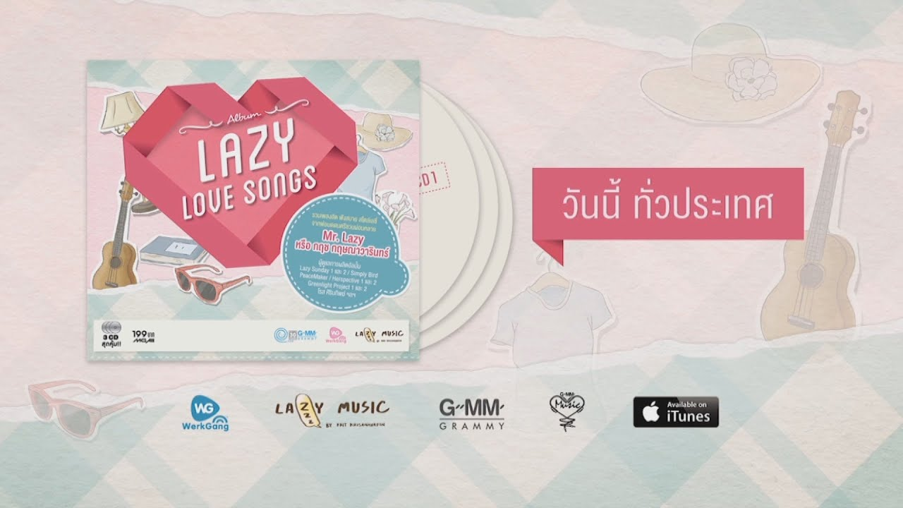 Album Lazy Love Songs