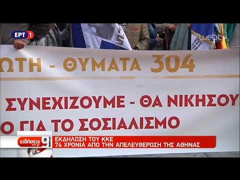 Εκδήλωση του ΚΚΕ: 74 χρόνια από την απελευθέρωση της Αθήνας