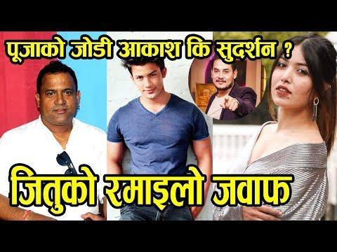 (पूजाको जोडी को सँग सुहाउँछ , आकाश कि सुदर्शन ? Interview with Jitu Nepal | Pooja | Mundre - Duration: 26 minutes.)
