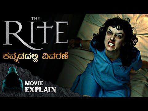 """The Rite"" Horror movie Explained in Kannada | Mystery Media"