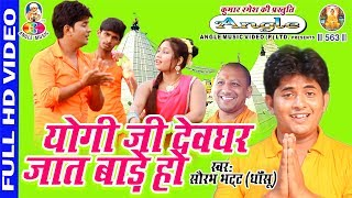 "नये भोजपुरी गाने और भोजपुरी Films देखने के लिए, हमारा Youtube Channel Subscribe करें ! SUBSCRIBE NOW - https://goo.gl/KwoAagDownload Angle Music official app from Google Play Store :- https://goo.gl/xlFqJhVisit our website to download our songs and videos :- http://bhojpuridunia.in/__Song - Yogi ji Devghar jat Bade Ho Singer - Saurabh  Dhansu BhattAlbum - Baba Bahubali Writer - Angle MusicMusic -  Angle Music   Label/ Company - Angle Music  DOWNLOAD YOUTUBE APP :- https://goo.gl/nsyTxqनयी ख़बरों के लिए हमारे Facebook Page BHOJPURI TADKA  को LIKE करें!      https://www.facebook.com/AngleMusicvideoTo watch latest Bhojpuri Songs and Bhojpuri Full Length Films, please subscribe to our Youtube Channel.https://www.youtube.com/user/StudioAnglePlease like our Facebook Page Facebook Page "" BHOJPURI TADKA ""  to get latest updateshttps://www.facebook.com/AngleMusicvideo"