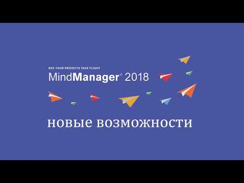 ПОДРОБНЫЙ обзор новых возможностей пакета Mindjet MindManager 2018