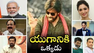 Video Top Politicians And TFI Celebrities About Pawankalyan Political Entry And Movies MP3, 3GP, MP4, WEBM, AVI, FLV Maret 2019