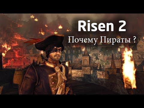 Risen 2 - Почему Готика Сменилась Пиратами ? Раскол Piranha Bytes