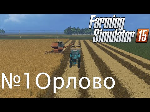 Farming Simulator 15.Орлово.№1.Одиночка.