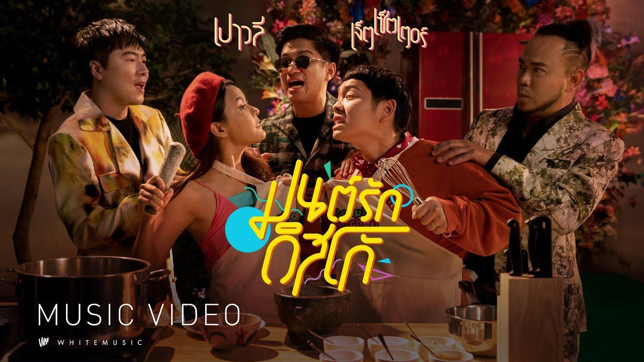 มนต์รักดิสโก้ (Spinach soup) - Jetset'er Feat.เปาวลี พรพิมล [Official MV]