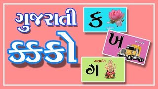 ગુજરાતી મુળાક્ષરો ,Gujarati language- Kakko,Writing Gujarati Alphabets  Writing Gujarati Swar Writing Gujarati Vyanjan  Learn Gujarati.