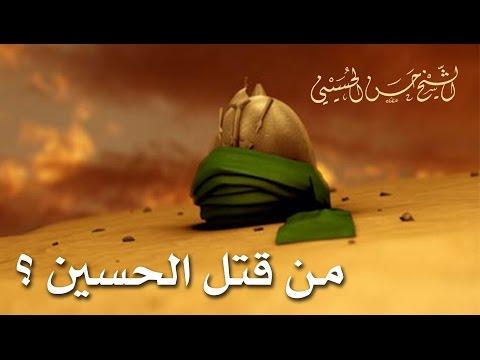 فيديو : من قتل الحسين عليه السلام للشيخ د. حسن الحسيني  @7usaini   #محرم #عاشوراء #الحسين